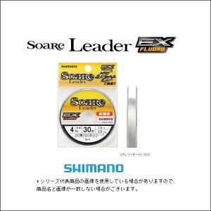 SHIMANO(シマノ)/CL-L23K ソアレ リーダー EX フロロ クリア 8lb【RCP】