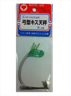 オサノン 弓型キス天秤 止付 8cm(3P)【RCP】