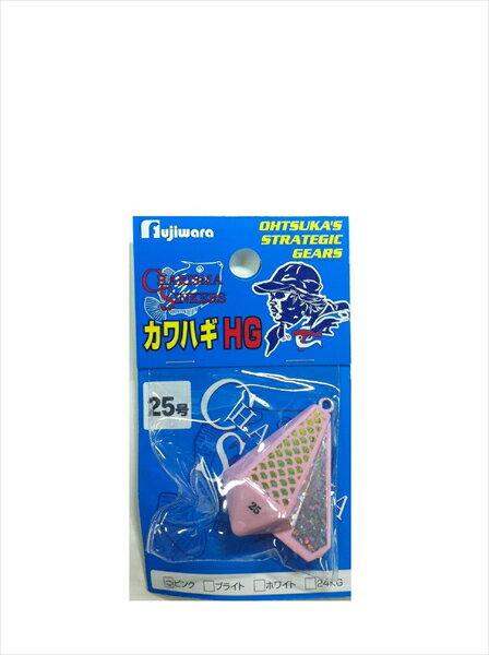 フジワラ カワハギHG 25号 ピンク