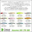ima(アイマ)/koume 80 #KU80-102 チャートバックパール