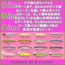 ima(アイマ)/komomo SF-85 #KM85-014 マット...