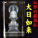 NO-4 【送料無料】風水の高級クリスタルレーザー彫り置物■...