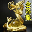 ◆24k本金箔の龍◆【送料無料】《三本指の龍》 銅製 金箔三