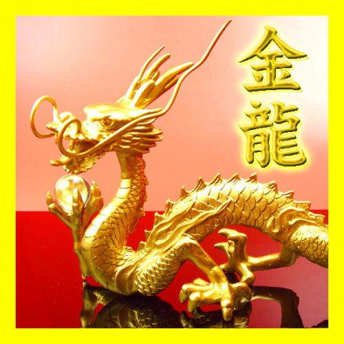 ≪皇帝に仕えている品格が最高の五本指の龍≫NO-13 《五本指の龍》 銅製 黄金皇帝龍◆財運UPと...