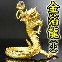 ◆24k本金箔の龍(小)◆【送料無料】《五本指の龍》 銅製