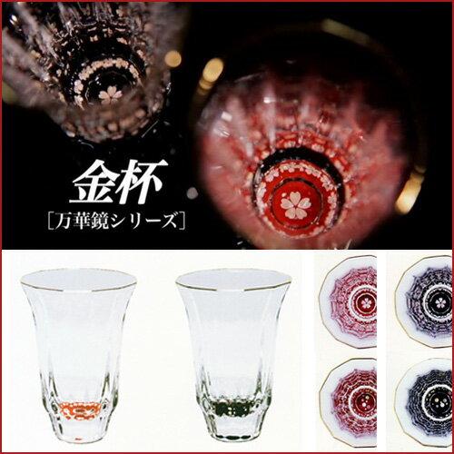 螺鈿ガラス 杯 金桜 水玉 【 グラス 日本酒...