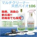 お得なクーポン配布中 マルチクリーナー 天然バイオ106 【 2...