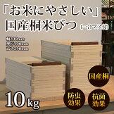 ◎ポイント10倍◎「お米にやさしい」国産桐米びつ(10kg)≪5,400円以上送料無料!≫