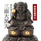 仏像豊臣秀吉の三面大黒天等身大!開眼供養済み【大黒天様】