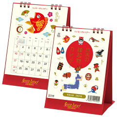 縁起の良い日カレンダー