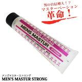 お得なクーポン配布中 【 ポイント10倍 メンズマスターストロング MEN'S MASTUR STRONG