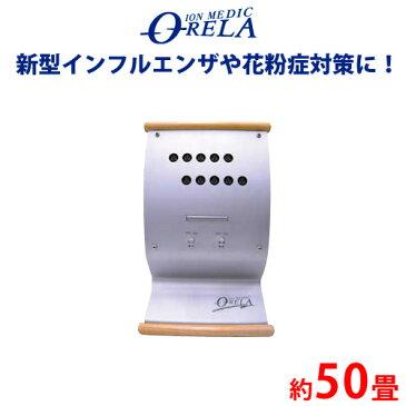 マイナスイオン発生機 イオンメディック オーリラ GSD-208 約50畳 脱臭効果 コロナ無声放電 マエダ山形方式 ION MEDIC O-RELA