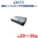 マイナスイオン発生機イオンメディックオーリラGSD-209N約20〜30畳脱臭効果コロナ無声放電マエダ山形方式IONMEDICO-RELA