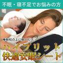 【お得なクーポン配布中!!】 ハイブリットFOBAB04快適安眠シート