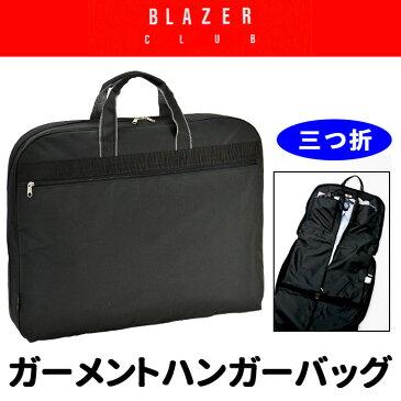 ブレザークラブ 【 BLAZER CLUB 】 ハンガーケース ガーメントケース ハンガーバッグ 3つ折れ 旅行かばん 【 平野鞄 】#13069 【 BC-etc 】