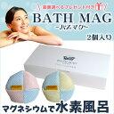 バスマグ 【 マグちゃんシリーズ お風呂 入浴用 水素 水素...