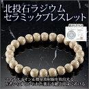 北投石ラジウムセラミックブレスレット≪5,400円以上送料無料!≫
