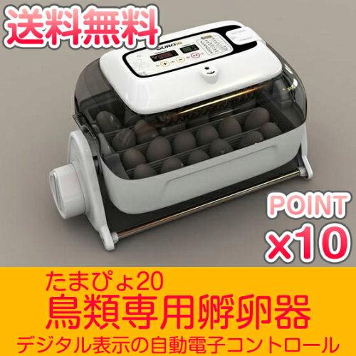 鳥類専用孵卵器 R-COM SURO 20 【 5,400円以上...