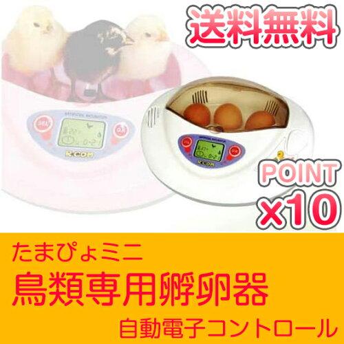 鳥類専用孵卵器 R-COM MINI 【 5,400円以上...