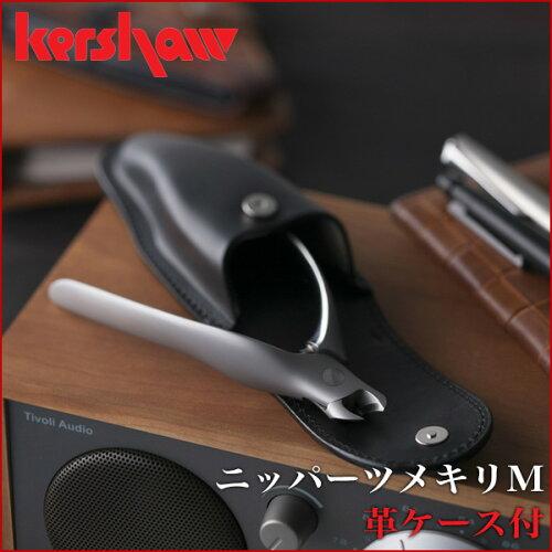 kershaw カーショー ニッパーツメキリM 革ケース付 【 5,400円以上...