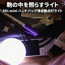 \誰でも使えるお得なクーポン配布中!/ ブレインストリーム BRAINSTREAM ソイミニ SOI.mini ハンドバッグ用ライト 自動点灯・自動消灯、オートマチックライト、ドイツ製、LED、タッチセンサー、ソイ.ミニ 父の日