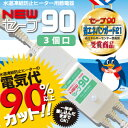 テムコ New セーブ90 3口 ESS-T03N 水道凍結防止ヒーター用節電器