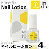【最大1万円OFFクーポン】ホーネットシルクネイルローション 4mL 爪用 美容液