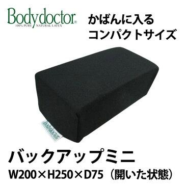 お得なクーポン配信中 Bodydoctor バックアップミニ ボディードクター クッション シート 体圧分散