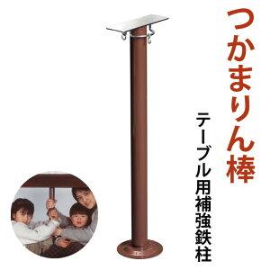 お得なクーポン配布中 つかまりん棒 地震対策 食卓用 テーブル用 補強鉄柱 耐震補強