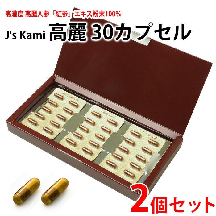 J's Kami 高麗30カプセル お得な2箱セット TVショッピングで即完売 紅参エキス粉末100% 高濃度 高麗人参画像