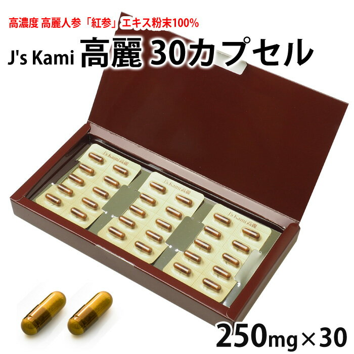 J's Kami 高麗30カプセル TVショッピングで即完売 紅参エキス粉末100% 高濃度 高麗人参画像