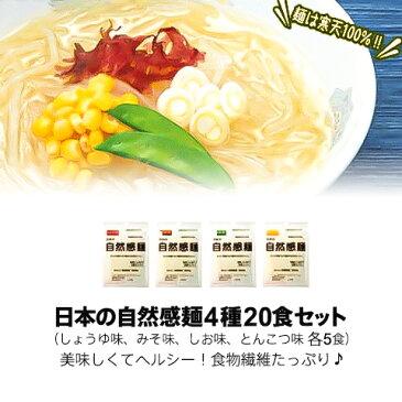 日本の自然感麺4味各5食セット 【合計20食】 【 寒天ラーメン 】 【 置き換えダイエット ダイエット ローカロリー ダイエット食品 食物繊維 】