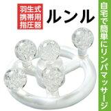 【送料無料】羽生式携帯用指圧器ルンル(るんる)