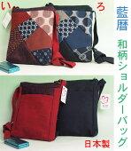 ショルダーバッグ,藍暦ブランド女性用ポシェット日本製