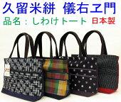 儀右ヱ門,ブランド,和柄バッグ,女性用