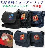 ショルダーバッグ日本製和柄