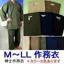 普段着・部屋着におすすめのカジュアルなメンズ作務衣です 色5色 旅館や飲食店の制服、作業着に...