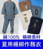 夏 作務衣 メンズ 綿100% 柔らかい風合い 揚柳 さむえ 薄手 男性 送料無料(離島は500円)