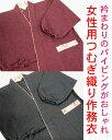 女性用作務衣 衿まわりの和柄のパイピングがおしゃれな紬織り風レディース...