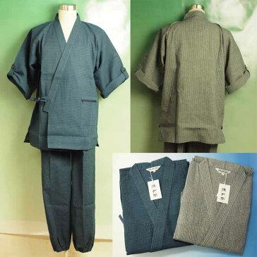 作務衣 夏 涼しげな 網代織り ロールアップ メンズ 夏用 さむえ 男性 おしゃれ 送料無料