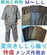 夏用しじら織り 作務衣 男性 夏 メンズ さむい 部屋着 送料無料 離島は500円