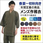 作務衣男性用メンズさむえ,紺,黒