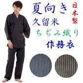 夏用作務衣日本製