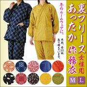 女性用フリース作務衣