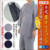 冬用あったか作務衣メンズ日本製,送料無料