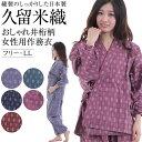 作務衣 レディース 日本製 久留米織り おしゃれ 女性用 さむえ 国産 送料無料(離島は500円)