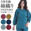 女性用作務衣 日本製 久留米織りの女性用さむえ 無地 婦人用 レディー...
