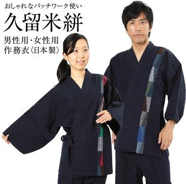 作務衣 久留米絣のパッチワーク使いでおしゃれな 高級 さむえ 日本製 男性用 さむえ 女性用