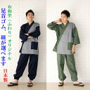 おしゃれなメンズ作務衣 日本製 特注 オリジナル 男性用 さむえ 足首ゴム ひも 選べます 春夏向き