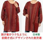 割烹着 前開き式で脱ぎ着がラクなスモック エプロン おしゃれ 日本製 60代 70代 かっぽうぎ ギフトにも人気
